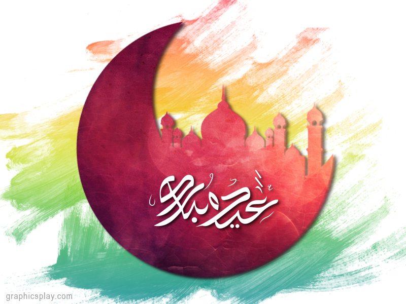 Eid Mubarak Wishes ID - 4159 1